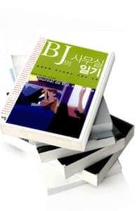 Couverture de la version coréenne du Journal de BJ au bureau de Bertrand Jouvenot